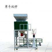 10-30公斤粮食玉米双斗单头定量包装秤